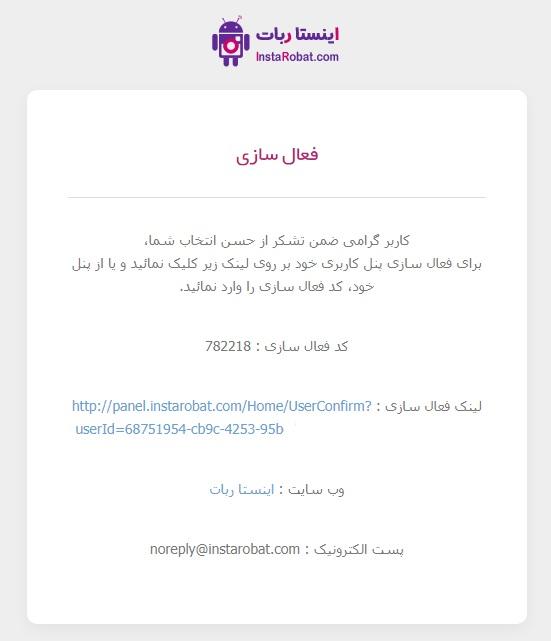 تایید ایمیل اینستاربات