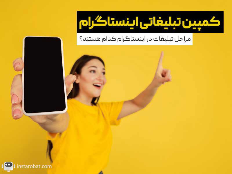 آموزش راهاندازی کمپین تبلیغاتی اینستاگرام