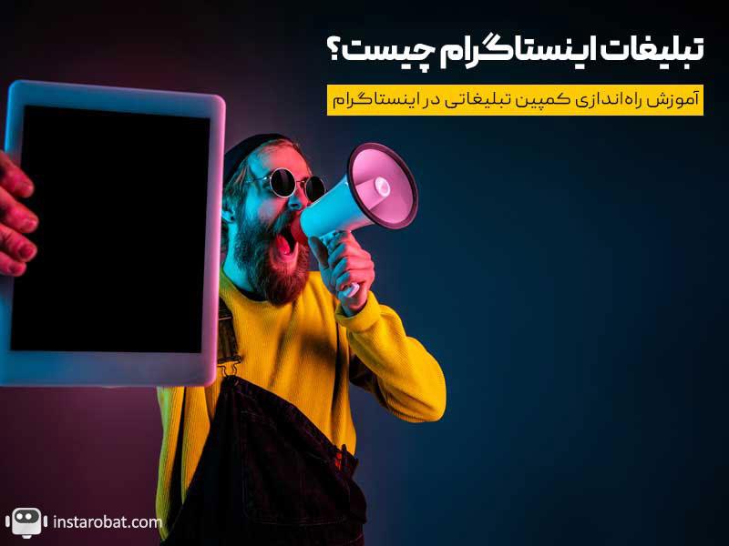 تبلیغات اینستاگرام و راهاندازی کمپین تبلیغاتی