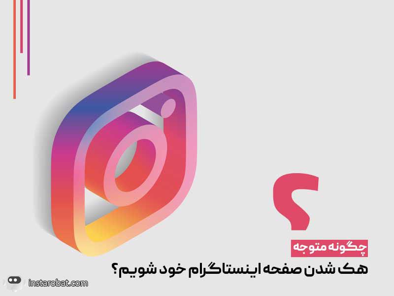 روش تشخیص هک شدن صفحه اینستاگرام
