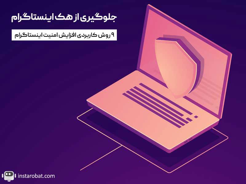 راههای جلوگیری از هک صفحه اینستاگرام