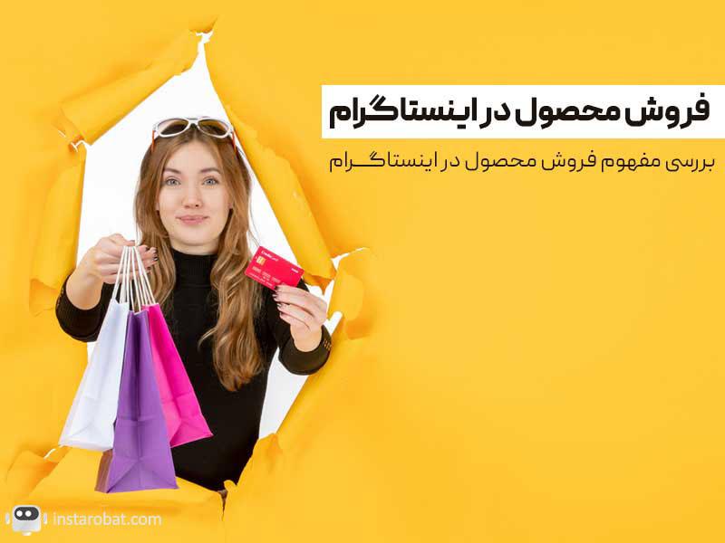 آموزش فروش محصول در اینستاگرام