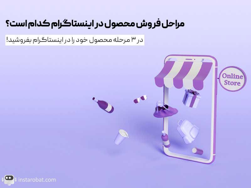 مراحل فروش محصول در اینستاگرام