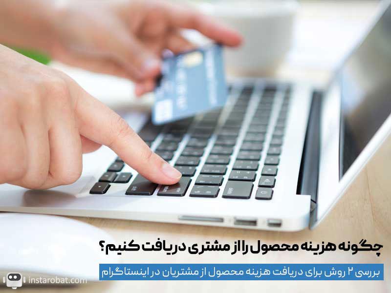 راه های دریافت هزینه محصول از مشتری در اینستاگرام