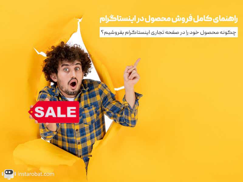 آموزش راه اندازی فروشگاه اینستاگرام