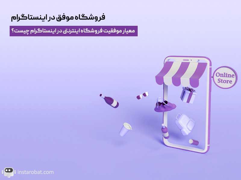برندهای برتر فروشگاهی ایرانی و خارجی در اینستاگرام