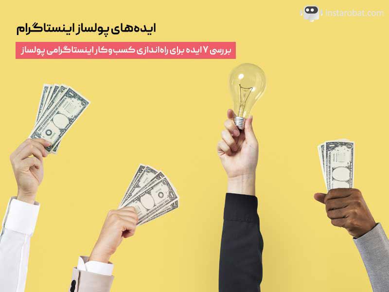 ایدههای پولساز اینستاگرام
